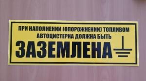 "Наклейка ""Автоцистерна заземлена"" 400х140 мм"